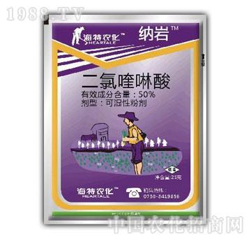 农大海特-二氯喹啉酸