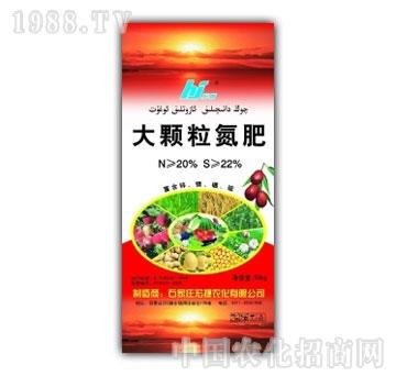 宏捷农化-大颗粒氮肥(红)