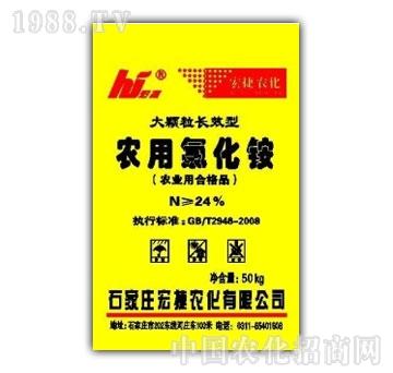宏捷农化-农用氯化铵