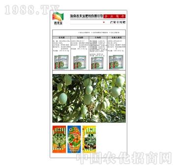 农丰宝-芒果专用肥