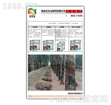 农丰宝-橡胶专用肥