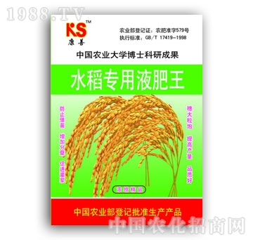 农可信-康善水稻