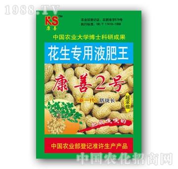 农可信-康善2号