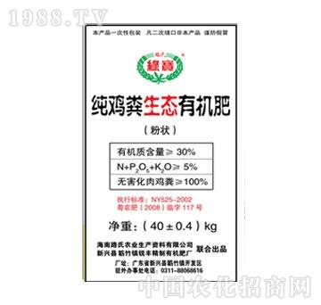路氏-纯鸡粪生态有机肥