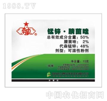兰博尔-50%锰锌腈菌