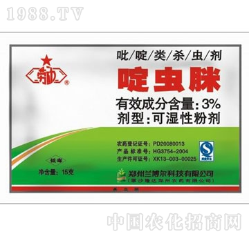 兰博尔-3%啶虫脒可湿
