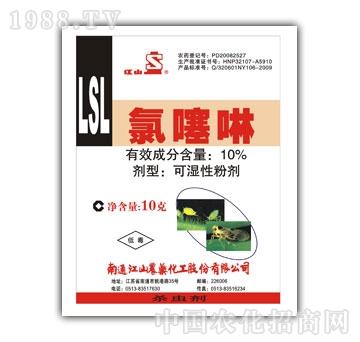 江山-氯噻啉