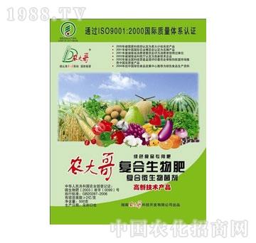 农大哥-生物菌肥