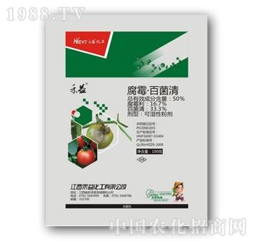 禾益化工-50%腐霉百菌清WP
