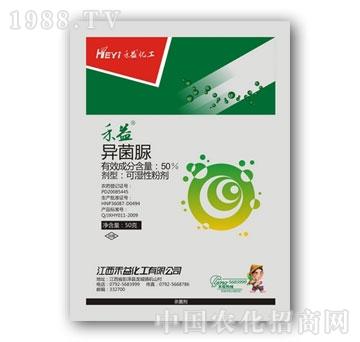 禾益化工-50%异菌脲WP