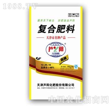 芦阳化肥-高磷13-25-10