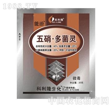 科利隆-能治-五硝多菌