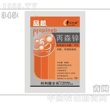 科利隆-品越-丙森锌