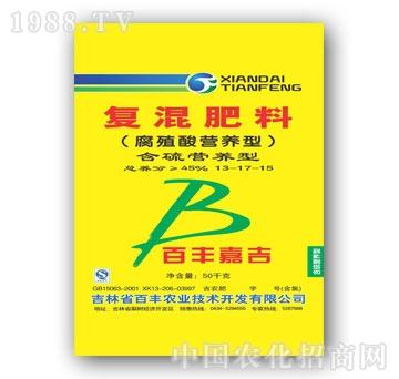 现代天丰-45%含硫营养型