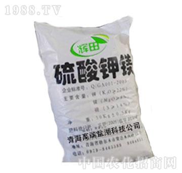盐湖-硫酸钾镁肥