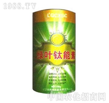 澳博-绿叶钛能素