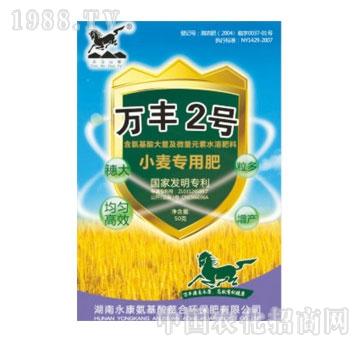 永康-小麦专用肥