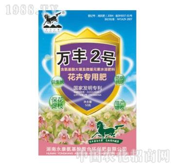 永康-花卉专用肥