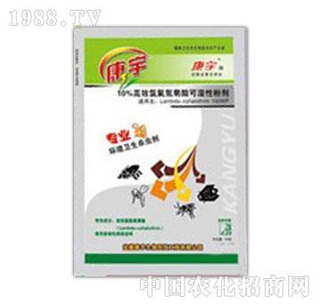 康宇-10%高效氯氟氰菊酯可湿性粉剂
