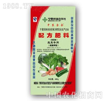 中农金合-配方肥料(蔬菜专用)