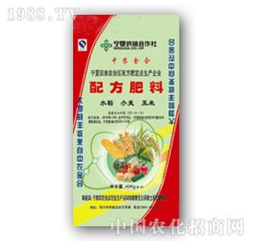 中农金合-配方肥料(水稻小麦玉米专用)