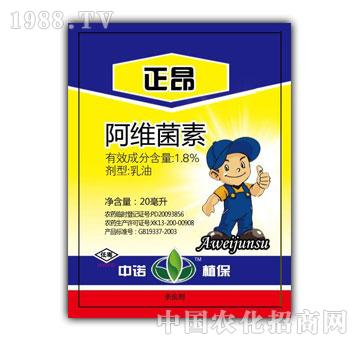 中诺-正昂阿维菌素