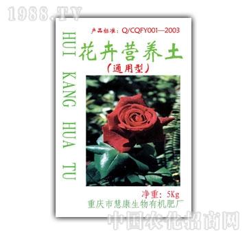 慧康-花卉营养土