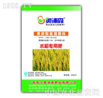 奥浦森-水稻专用肥