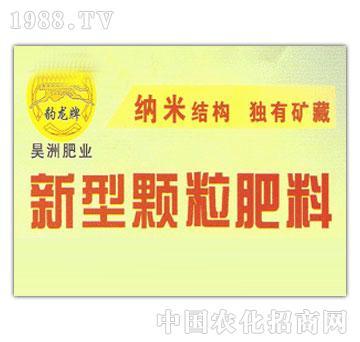 昊洲-新型(含氮型)颗粒肥料