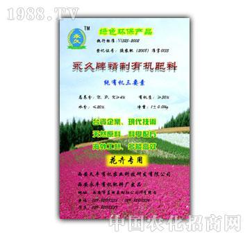 久丰-花卉专用有机肥