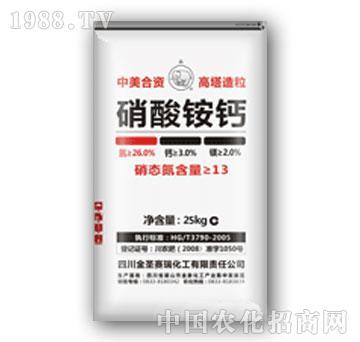金圣赛瑞-象牌硝酸铵钙
