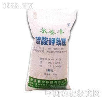 联宇-硫酸钾镁肥