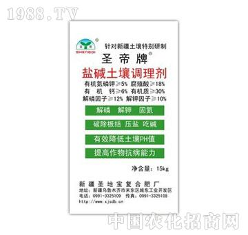 圣地宝-盐碱土壤调理剂