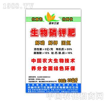 禾力-生物磷钾肥