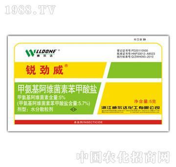 威尔达-5.7%甲维盐水分散粒剂