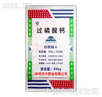 钟祥沃丰-过磷酸钙(粉状)