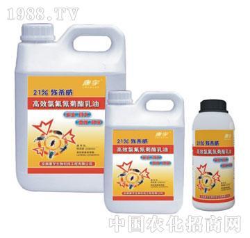 康宇-残杀威高效氯氟氰菊酯乳油