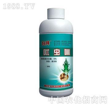 康宇-吡虫啉悬浮剂