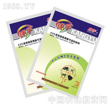 康宇-高效氯氰菊酯可湿性粉剂