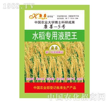 农可信-康菩5号水稻专