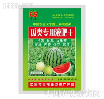 农可信-康善瓜类专用液