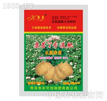 农可信-康菩7号土豆专用液肥