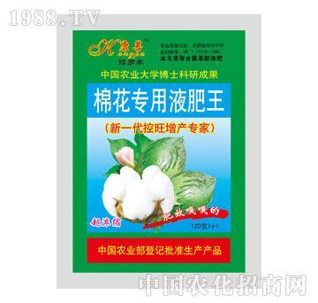 农可信-康菩棉花专用液肥王
