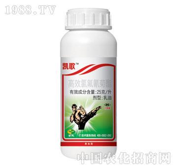 豪德-凯歌-高效氯氟氰