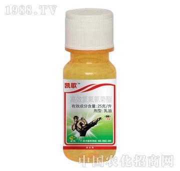 豪德-凯歌-25克/升高效氯氟氰菊酯