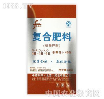 中德利华-复合肥料-硫酸钾型