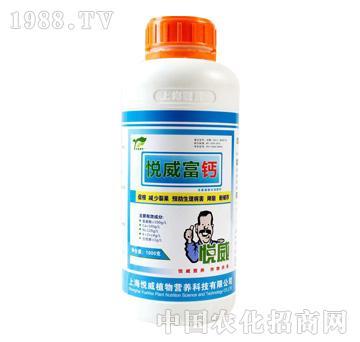 悦威-富钙