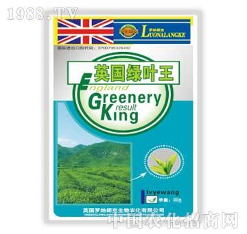 罗纳朗克-英国绿叶王
