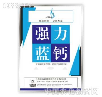 罗纳朗克-强力蓝钙