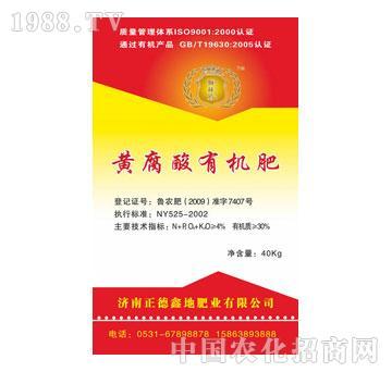 正德润地-黄腐酸有机肥
